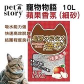PET STORY 寵物物語 蘋果-細砂10L