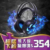 B479 發光LED 光輪 電競耳機 麥克風 耳罩式 耳麥 重低音 電腦手機 雙聲道 環繞【熊大碗福利社】