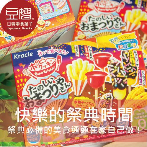 【豆嫂】日本零食 Kracie 知育菓子 祭典夜台DIY
