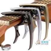 調音夾 吉他變調夾民謠吉他夾子個性通用女可愛創意配件變音夾吉它調音夾