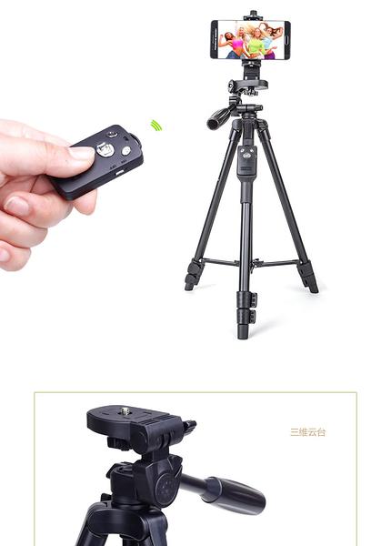 VCT-5208 專業級輕鋁合金相機三腳架 相機支架 相機三角架 攝影腳架 手機支架 自拍必備 店面有現貨