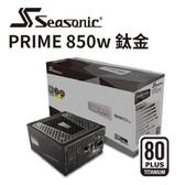 SeaSonic 海韻 PRIME ULTRA TITANIUM 850 W 80+鈦金 全模組 十二年保 電源供應器