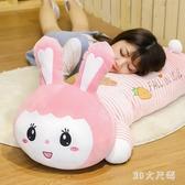 兔子毛絨玩具睡覺抱枕超軟床上可愛布娃娃玩偶大公仔女孩生日禮物 qf37209【MG大尺碼】