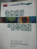 【書寶二手書T3/科學_IOZ】生物世界的數學遊戲_史都華