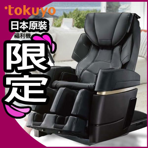 ⦿超贈點8倍送⦿ 【福利品↘】tokuyo TC-910 日本原裝進口 極上未來椅