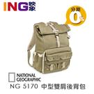 【24期0利率】National Geographic 國家地理 NG 5170 正成公司貨 雙肩後背包 相機包 攝影包