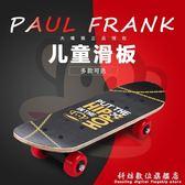 PaulFrank/大嘴猴兒童滑板迷你雙翹板初學者3-12歲四輪刷街板玩具 igo科炫數位