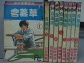 【書寶二手書T5/漫畫書_MHD】含羞草_全9集合售
