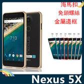 Google Nexus 5X 海馬扣金屬邊框 航空鋁合金 弧形免螺絲 超薄簡約 保護套 手機套 手機殼