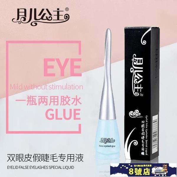 假睫毛膠水無過敏強粘自然持久雙眼皮膠透明新手速乾 8號店