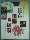【書寶二手書T3/園藝_PIH】花卉選購與保鮮_楊海明,張豐榮