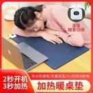 滑鼠墊 加熱暖手暖桌墊滑鼠墊鍵盤電腦辦公室學生寫字墊保暖超大號發熱墊