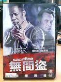 影音專賣店-Y92-046-正版DVD-電影【無間盜】-小古巴斯丁 克莉斯汀史萊特
