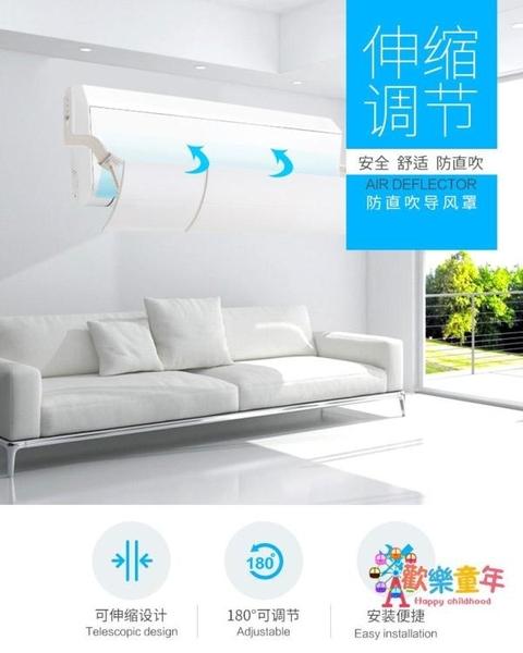 空調擋風板 遮風罩擋風板防直吹冷氣擋風罩掛機出風口遮風擋風布遮擋板T 2色