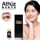 Athuz睫毛賦活液(5ml)