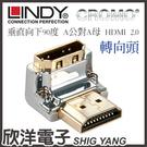 LINDY林帝 鉻系列 垂直向下90度旋轉 A公對A母 HDMI 2.0 轉向頭(41505)