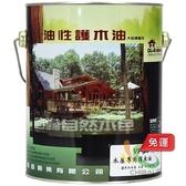 【漆寶】德寶二合一油性木屋專用護木油(5加侖裝) ◆免運費◆