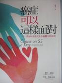 【書寶二手書T1/醫療_HBH】癌症就這樣面對_劉雅詩, 羅伯‧薛莫
