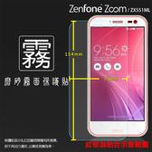 ◆霧面螢幕保護貼 ASUS ZenFone Zoom ZX551ML Z00XS (白機專用) 霧貼 霧面貼 磨砂 防指紋 保護膜 軟性