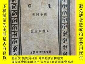 二手書博民逛書店罕見朱熹(民國二十年版)Y65719 周予同 商務印書館
