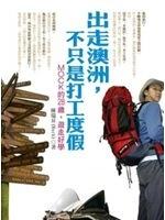 二手書《出走澳洲,不只是打工度假 :Mock的28歲,遊「走」好「學」》 R2Y ISBN:9866648680
