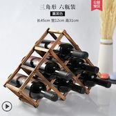 紅酒架擺件創意葡萄酒架實木展示架家用酒瓶架客廳酒架子igo爾碩數位3c