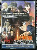 影音專賣店-P04-028-正版DVD-動畫【名偵探柯南 漆黑的追跡者劇場版 日語】-