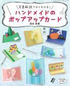 美麗精巧立體卡片圖解教學手藝作品集