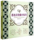 著色台灣舊日風情:用畫筆體驗老花磚的美感與創意【城邦讀書花園】