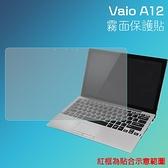 ◇霧面螢幕保護貼 VAIO A12 12.5吋 筆記型電腦保護貼 筆電 軟性 霧貼 霧面貼 保護膜