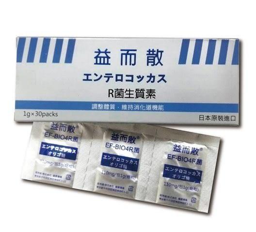 ◆最低價◆益而散乳酸菌粉劑1g*30包/盒 日本進口