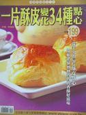 【書寶二手書T8/餐飲_ZHJ】一片酥皮變化34種點心_林倍加