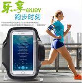 跑步手機臂包蘋果6S手臂套Iphone7 8 Plus運動健身臂帶蘋果X臂袋 俏腳丫