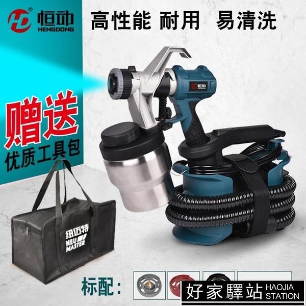 恒動大功率噴涂機噴漆機高壓電動噴槍油漆乳膠涂料噴漆槍家用工具