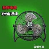 220V大功率落地扇強力風扇工業扇工廠用電風扇趴地扇家用台式電扇黑色QM『美優小屋』