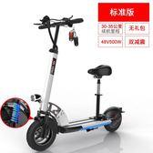 電動滑板車成人鋰電迷你兩輪代步便攜摺疊電動車代駕新品  igo