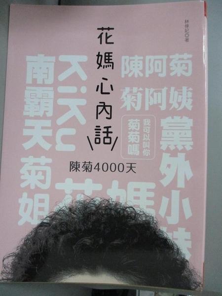 【書寶二手書T8/社會_CIG】花媽心內話:陳菊4000天_林倖妃
