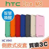 出清 HTC ONE M8 智慧喚醒 側掀式皮套 【HTC HC V941 原廠皮套】 聯強代理