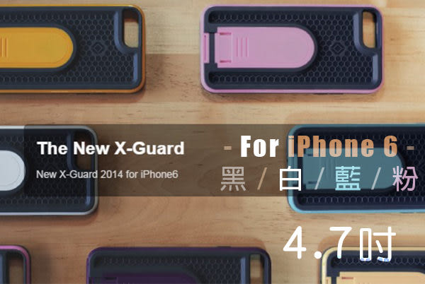 Intuitive Cube X-Guard iPhone 6 (4.7吋) 多功能保護殼 (4色) 背蓋 硬殼