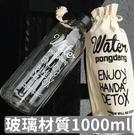 (玻璃款-1000ml)Pongdang water 透明水杯 創意水瓶 隨身杯隨行杯【RS453】