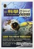 關於科學的100個故事