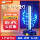 消毒燈 紫外線消毒燈家用室內移動式紫外線...