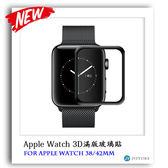 Apple Watch 3D滿版玻璃貼 38mm 42mm 智慧手錶 玻璃保護貼 0.26mm 蘋果 超薄 保護