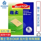 雅士 防水OK絆 OK繃 加大型 6片/盒◆德瑞健康家◆