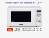 Panasonic 國際牌 燒烤變頻微波爐 NN-GD37H