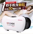 【SZ】VR BOX 五代 虛擬現實眼鏡 頭戴式 想看哪裡就看哪裡