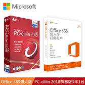 Office 365 個人版+PC-cillin 2018 防毒版3年1台
