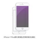 Apple iPhone 7 Plus (防窺滿版) 抗藍光玻璃貼 抗藍光貼膜 鋼化玻璃貼 保護貼