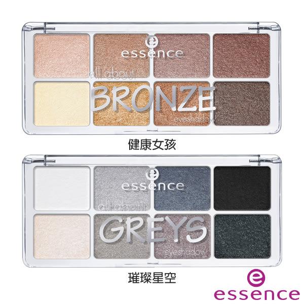 essence 艾森絲 8色眼影彩盤(9.5g) 5款可選【小三美日】