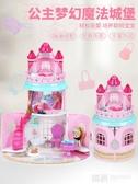 女孩玩具過家家公主小女生娃娃屋女童3-6-7-10歲兒童生日禮物 韓慕精品 YTL